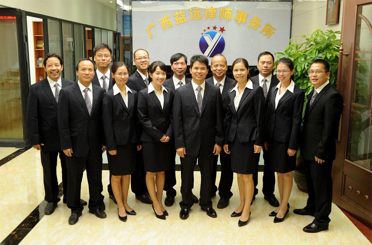 广西益远律师事务所党支部被授予全国律师行业先进党组织称号